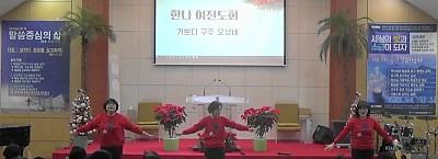 2018 성탄발표 - 한나 여전도회