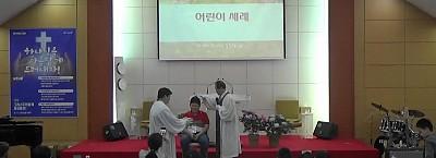 어린이 세례식
