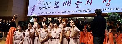 2019 여전도회연합회 합창대회 - 보배들의 향연